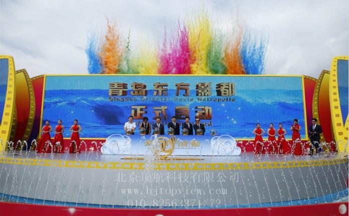 青岛东方影都启动仪式